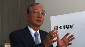 JAPAN BUSINESS EDGE Ep.01 Gurunavi, Inc.