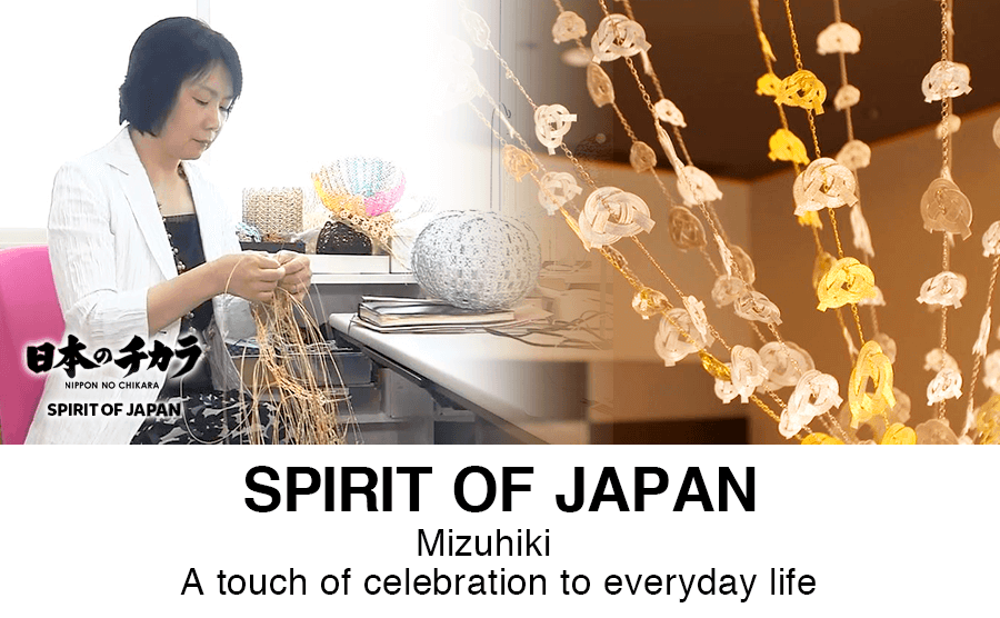 SPIRIT OF JAPAN: Mizuhiki - A touch of celebration to everyday life -